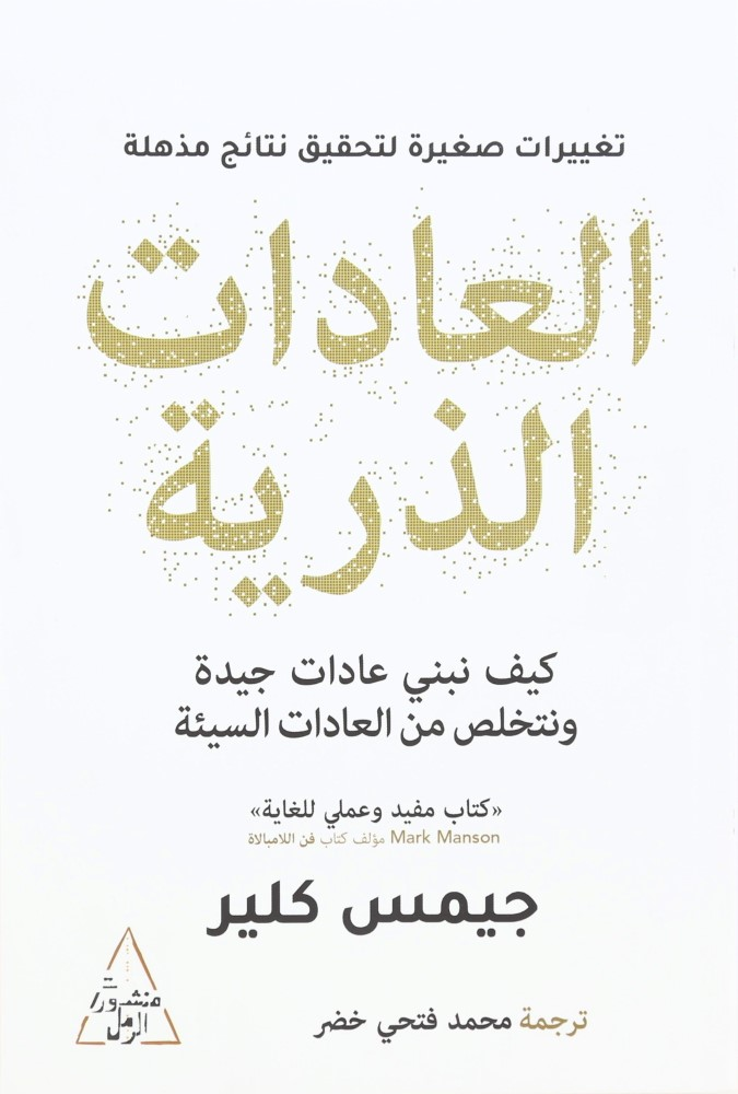 Al Adat Zariah - James Clear
