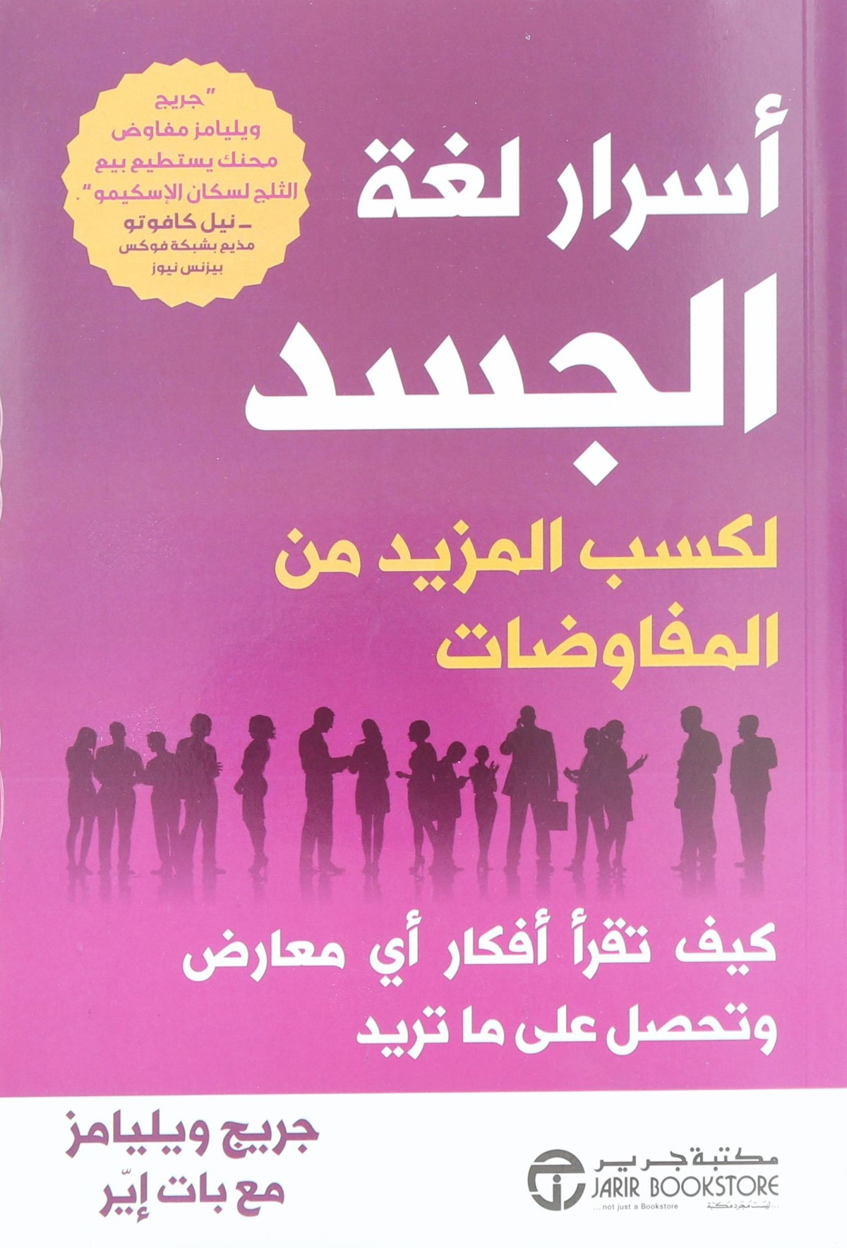 Asrar Loughat Al Jasad Likasb Al Mazeed - Greg Williams