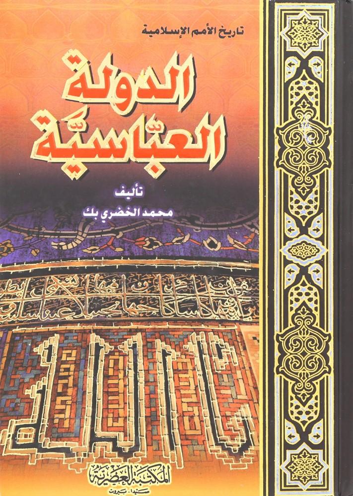 Al Dawla Al Abassiya - Mohammad Al Khadri Beik