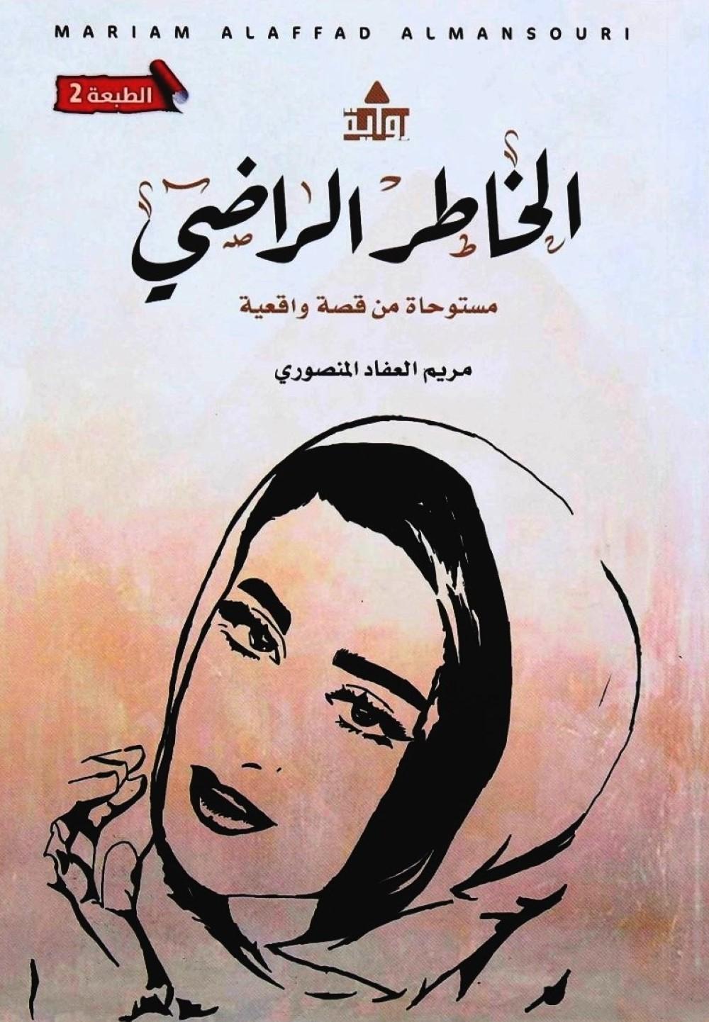 Al Khater Al Rady - Mariam Al-Afad Al Mansouri