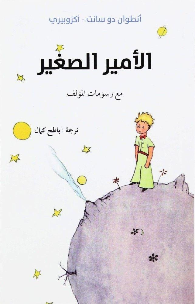 Amir Al Saghir - Antoine De Saint-Expury