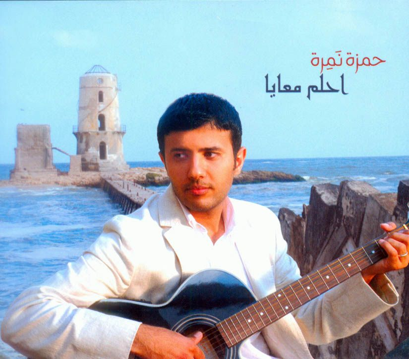 Ehlam Maaya - Hamza Namira