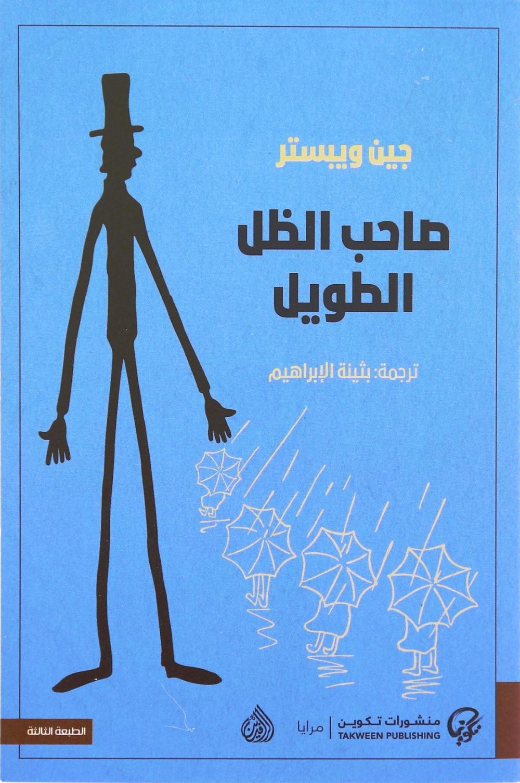 Saheb Al Dhil Al Taweel - Jean Webster