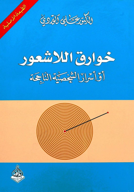 Khawariq Al La Shoour Wa Asrar Al Shakhsiya Al Naj - Ali Al Wardi