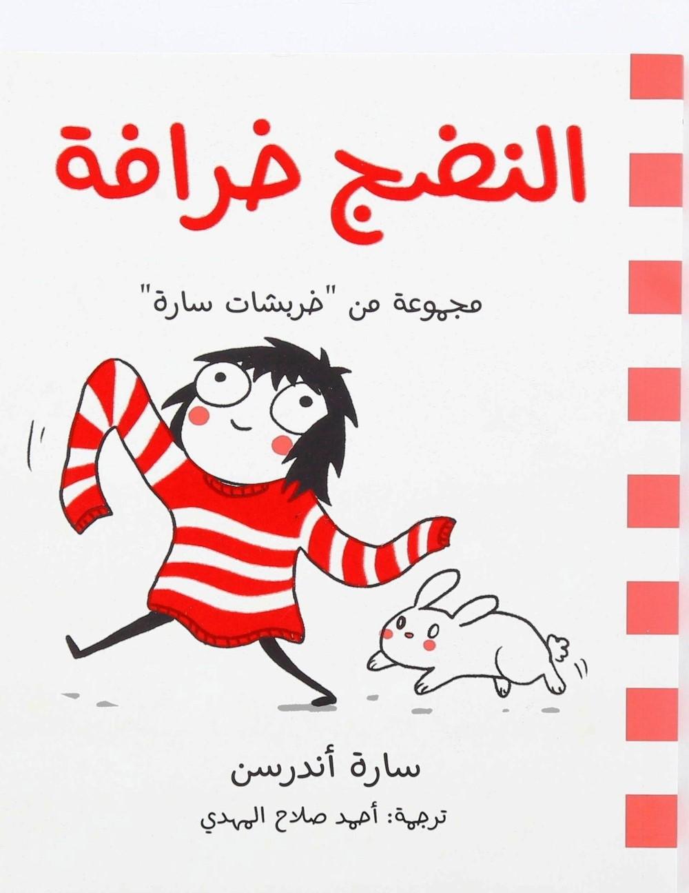 Al Noudj Khourafah Majmoua'At Kharbashat Sarah - Sarah Andersen