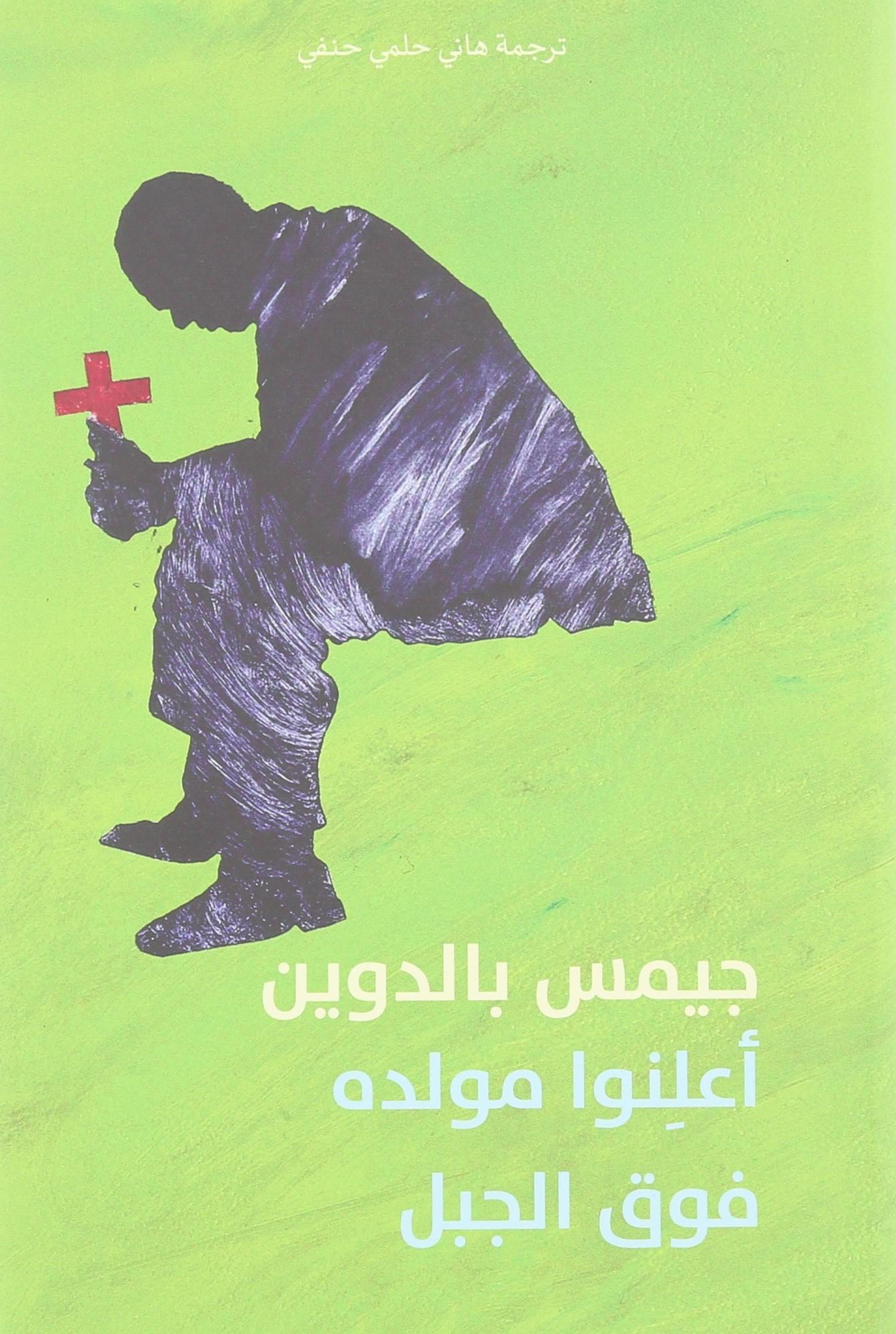 Aalinu Mawledeh Fawq Aljabal - James Baldwin