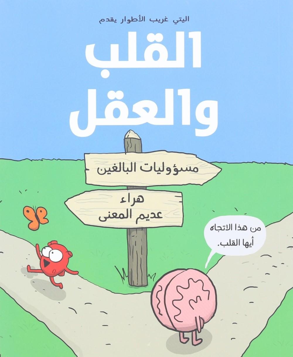 Al Qalb Wa Al Aqel - Nick Seluk