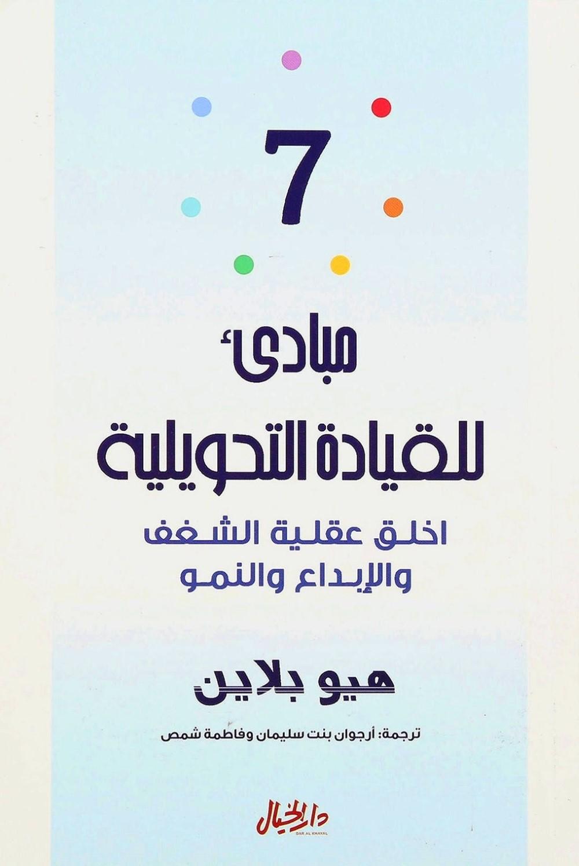 7 Mabadea Lil Qiyadat Tahweeliah - Hugh Blaine