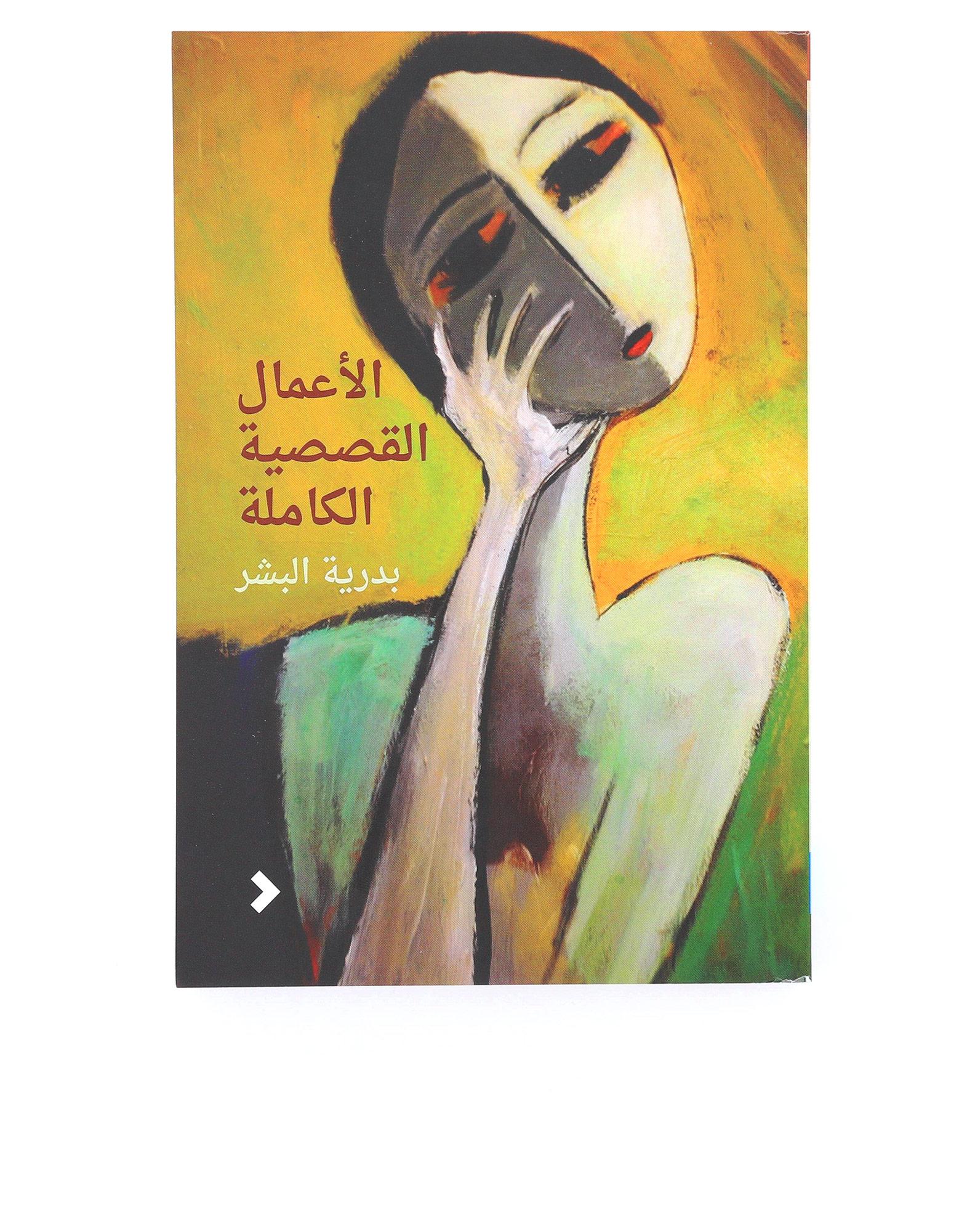 Al Aamal Al Kasaseah ( Masaa Al Arbea/Habet Al Hall/Nihayet Al Loaaba ) - Badria Al Besher