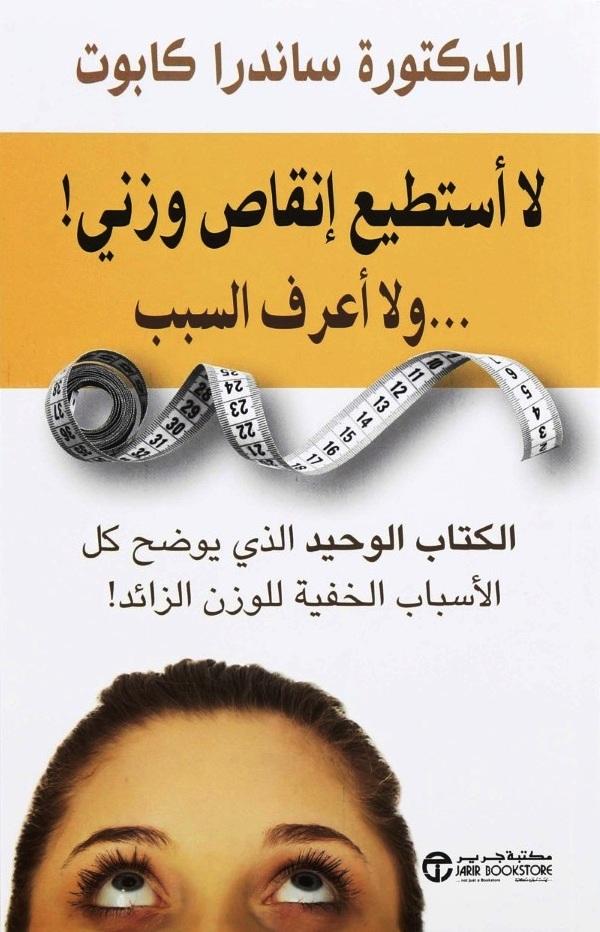 La Astatteaee Inqas Wazny Wa La Aaref Al Sabab - Sandra Cabot