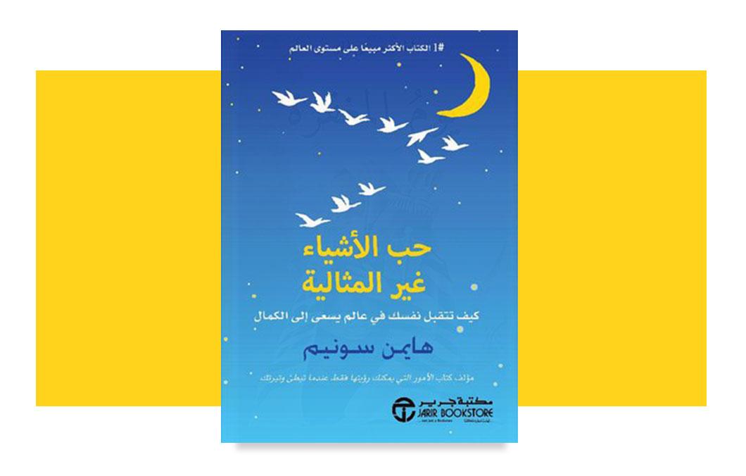 Hob Al Ashya Ghayr Al Mithaliya by Haemin Sunim