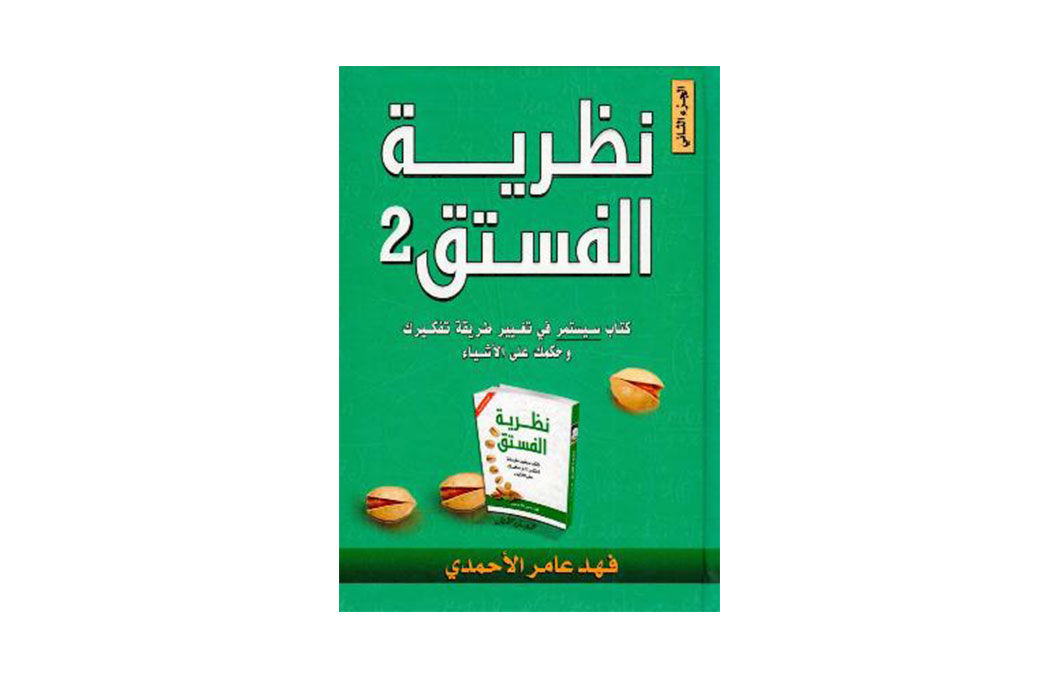 Nadhareyat Al Fustoq 2 by Fahd Al Ameri