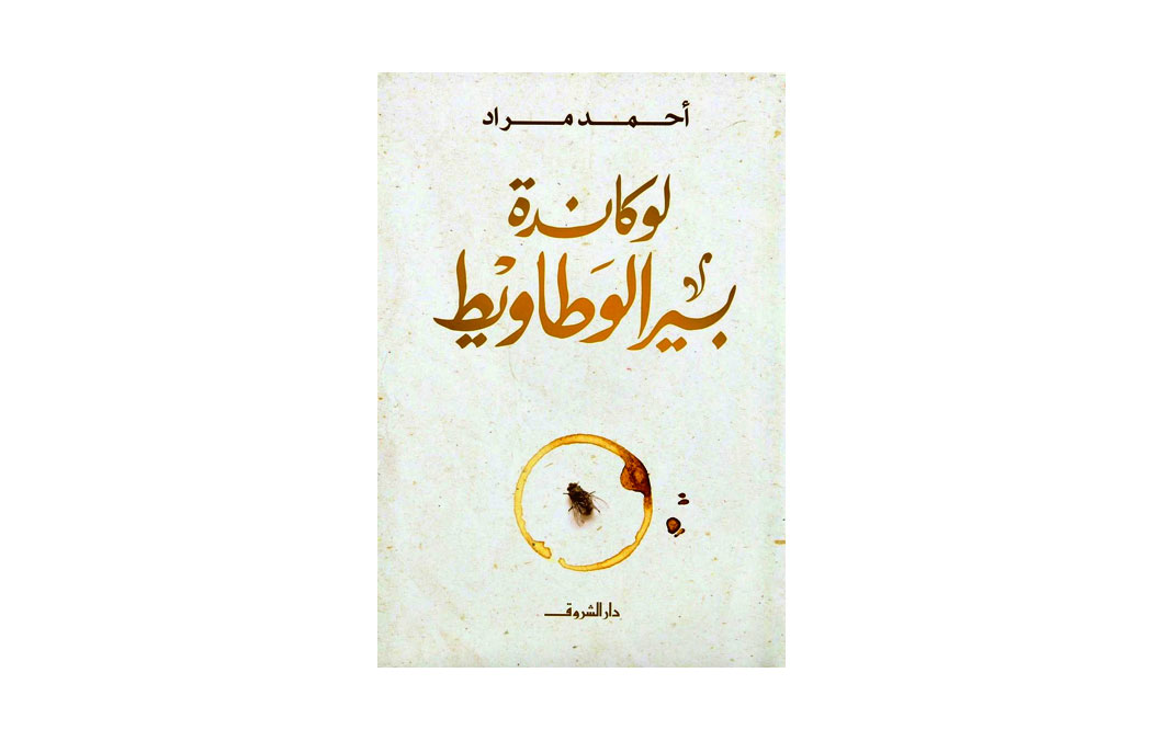 Lowkanda Bayr Alwataweet by Ahmad Murad
