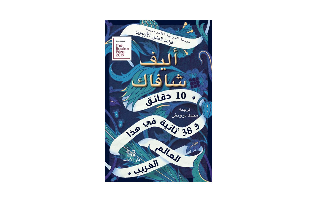 10 Daqaeq Wa 38 Thaneya by Elif Shafak