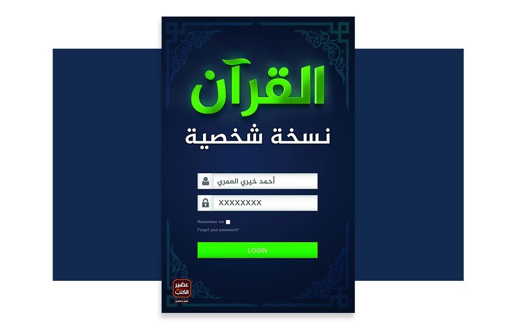 Al Quran - Noskha Shakhsiya by Haemin Sunim