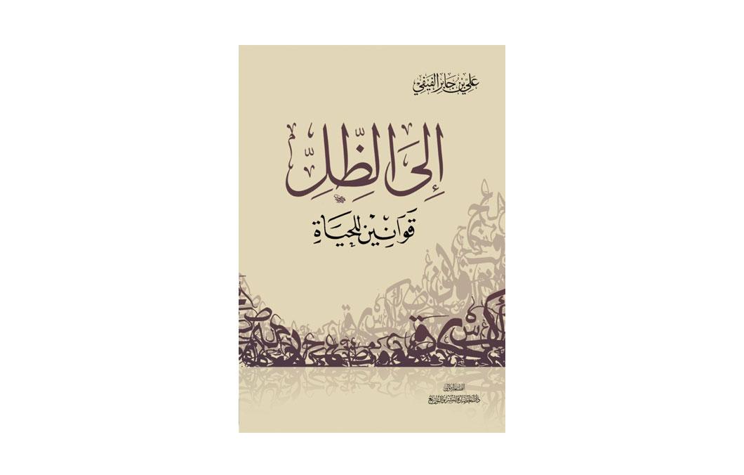 Dar Al Hadara LIL NASHR WAL