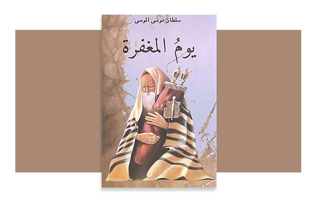 YAWM AL MAGHFIRA by Sultan Al Mousa