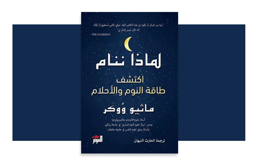 Al Oumour Allati Yomkinok Roayatoha Faqat by SUNIM Haemin