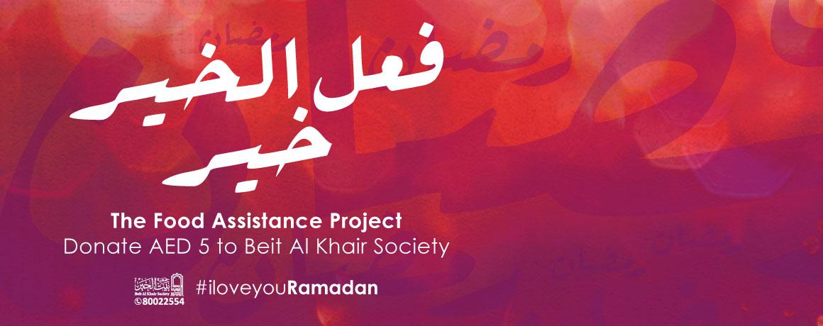 Ramadan CSR