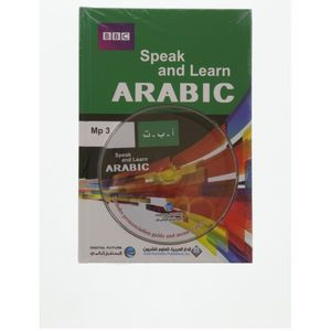 BBC Learn & Speak Arabic - Digital Future