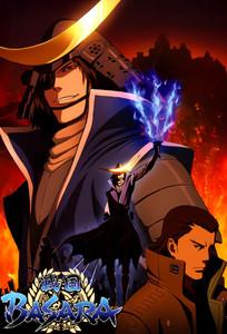 Sengoku Basara Samurai Kings Movie The Last Party