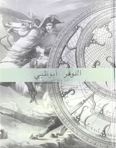 The Louvre Abu Dhabi Arabic Edition