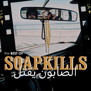 BEST OF SOAPKILLS