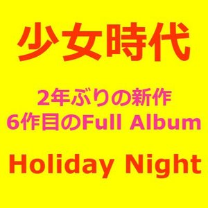 Vol 6 (Holiday Night)