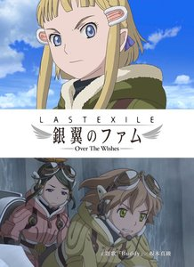 Last Exile Fam The Silver Wing: Episodes 1-11 Vol.1