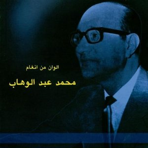 TRIBUTE TO MOHAMMED ABDEL WAHAB - VARIOUS ARTISTS