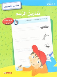 Drawing Lessons 5-6 Workbook
