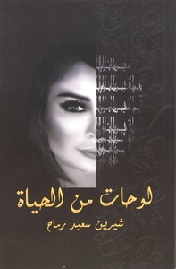 Lowhat Min Al Hayat - Shireen Saeed Ramm