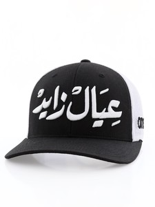 One8 3Yal Zayed Calligraphy Curved Brim Trucker Hat Unisex Cap Osfa