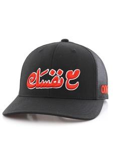 One8 Ma3 Nafsak Calligraphy Curved Brim Trucker Hat Unisex Cap Osfa e7a37e2ba727