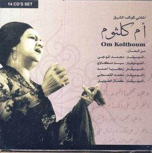 Kawkab Al Sharq With Composers [14 Disc Set]