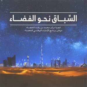 Race To Space Arabic