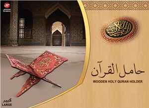 Holy Quran Wooden Holder [Large]