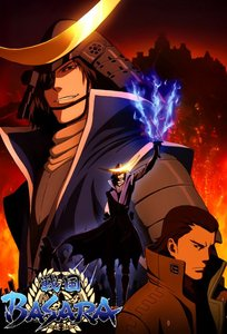 Sengoku Basara: Samurai Kings: Movie The Last Party Double Play