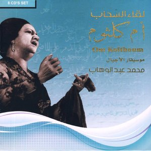 LEQAA AL SAHAAB WITH MOHAMMAD ABDUL WAHAB [8 DISC SET]