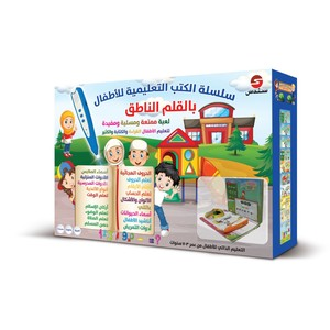 Sundus Islamic Audio Book for Children