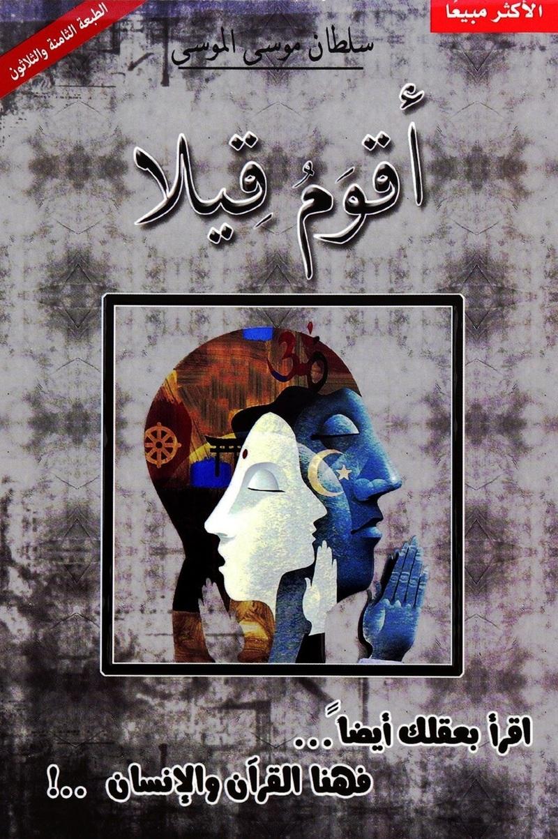 Aqwam Qaila - Sultan Mossa Al Mo