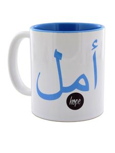 I Want It Now Hope Arabic Mug