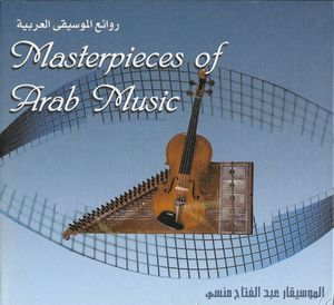 Masterpieces of Arab Music