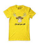 Gird Be 3En Ommo 3'Azal Yellow Men's T-Shirt