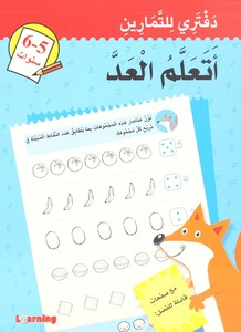 Counting 5-6 Workbook