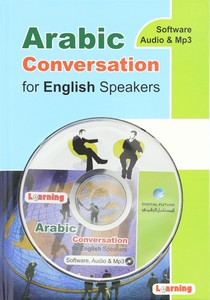 Arabic Conversation For English Speakers - Digital Future