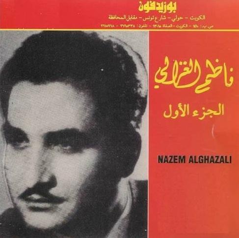 best of vol 1   nazem al ghazali arabic music virgin