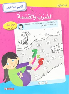 Multiplication & Division 8-9 Workbook