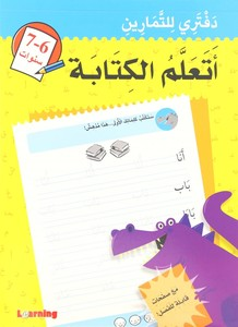 Writing 6-7 Workbook