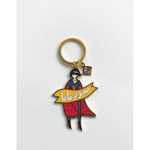 Luanatic Supermama Gold Keychain